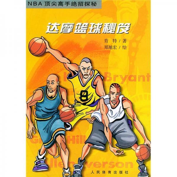 达摩篮球秘笈