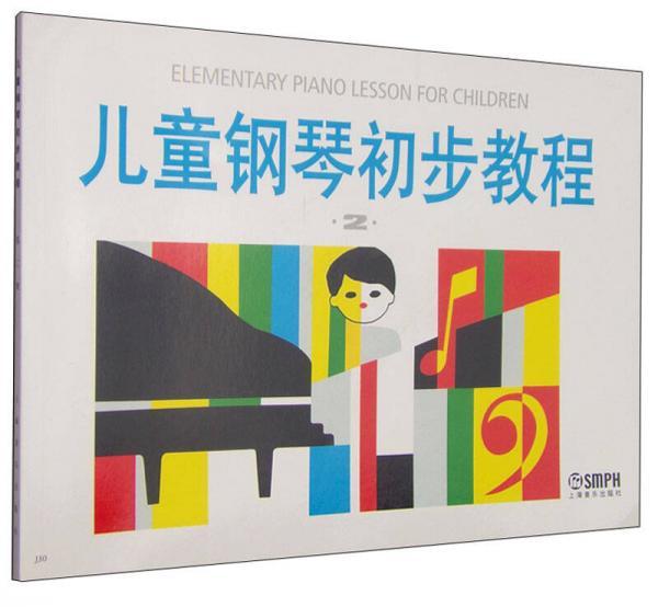儿童钢琴初步教程2