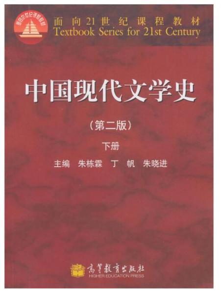 中国现代文学史(第2版)下册
