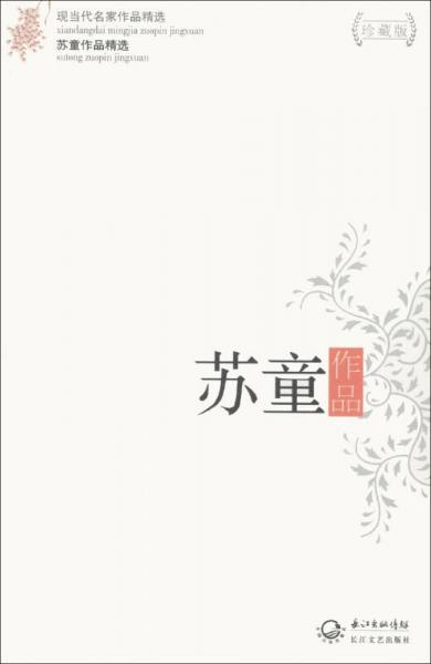 Selected Works of Su Tong (Selected Collector's Edition of Modern and Contemporary Masterpieces)