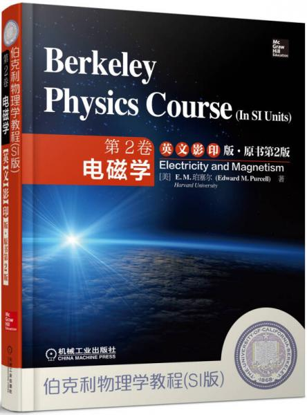 Berkeley Course in Physics (SI Edition) Volume 2: Electromagnetism (English Photocopy · Original Book 2nd Edition)