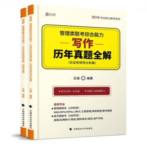 2019管理类联考综合能力·写作历年真题全解