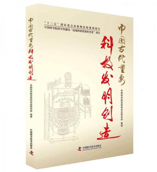 中国古代重要科技发明创造