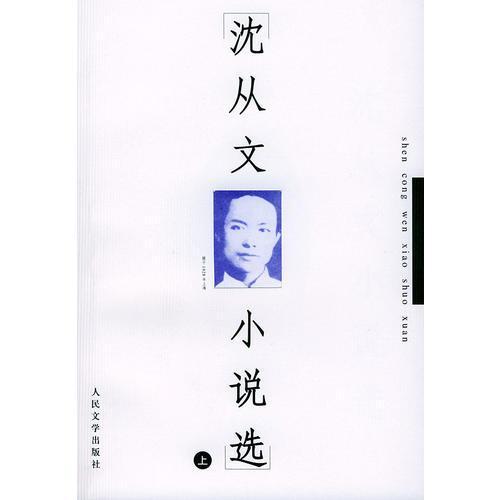 沈从文小说选(共两册)