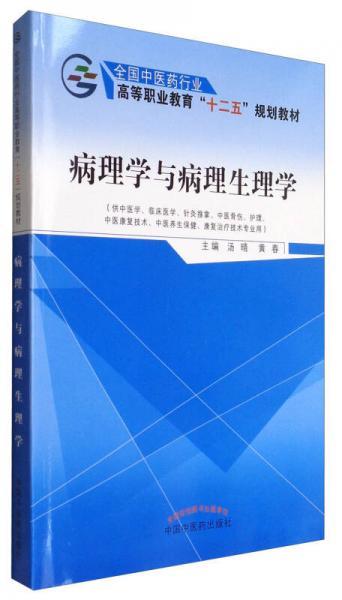 """病理学与病理生理学/全国中医药行业高等职业教育""""十二五""""规划教材"""
