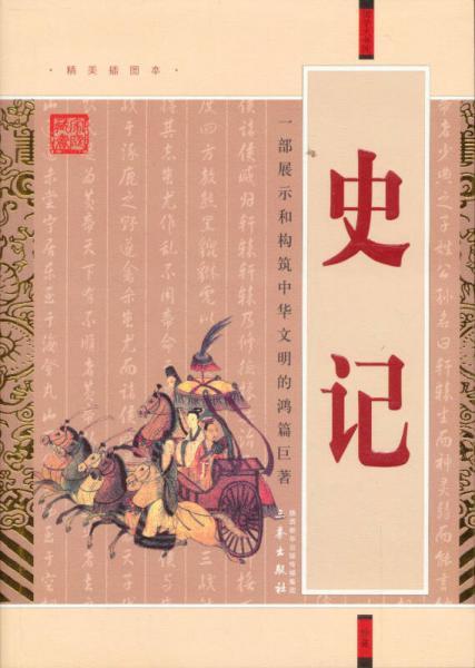 国学大书陆军:史记(精美书签)