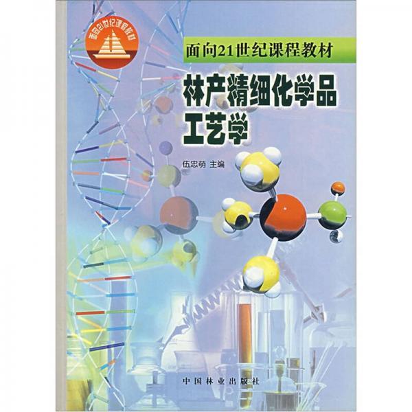面向21世纪课程教材:林产精细化学品