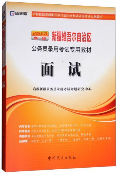 (2018最新版)新疆维吾尔自治区公务员录用考试专用教材:面试