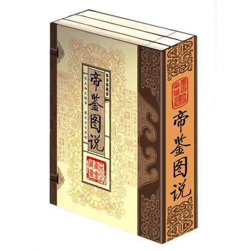 Emperor Jian Tu Shuo (text and white contrast, simplified vertical arrangement, letter set) wire-mounted 16 open. All three volumes