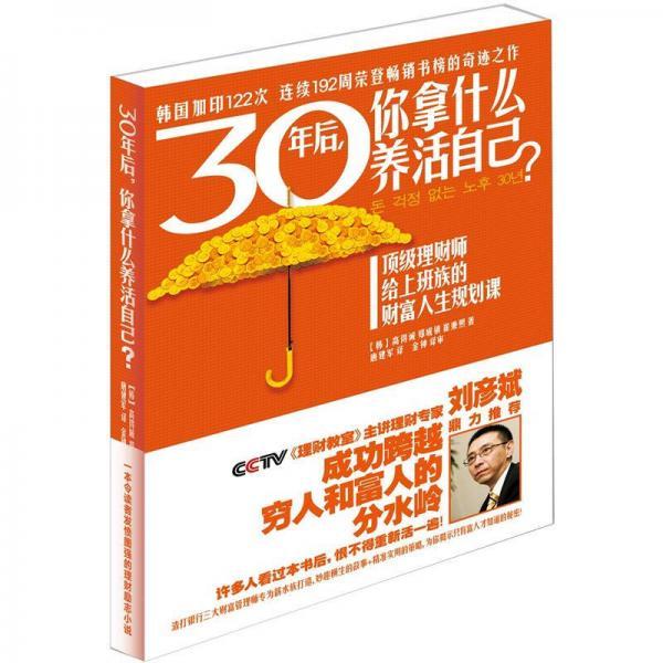 30骞村��锛�浣��夸�涔��绘椿��宸憋�