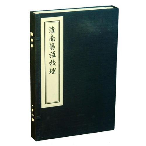 淮南旧注校理(线装,一函一册)