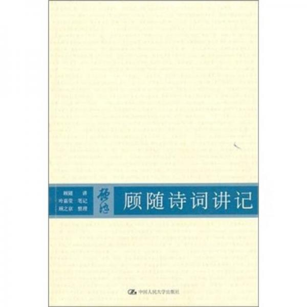 Gu Sui's poems