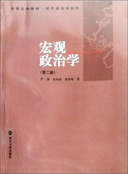 大学文科教材·现代政治学系列:宏观政治学(第2版)