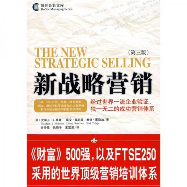 New Strategic Marketing (3rd Edition)