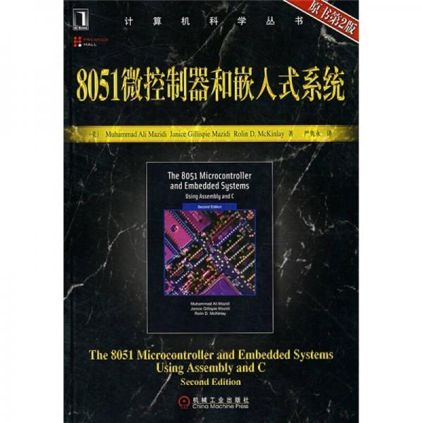 8051微控制器和嵌入式系统