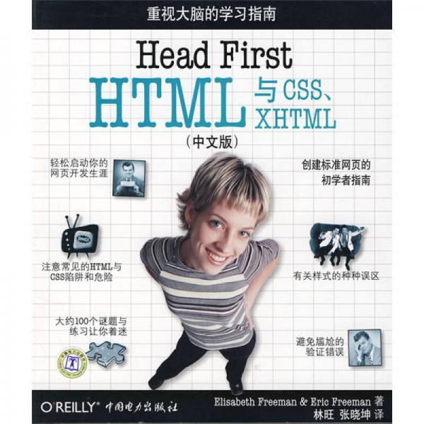 Head First HTML涓�CSS��XHTML锛�涓�����锛�