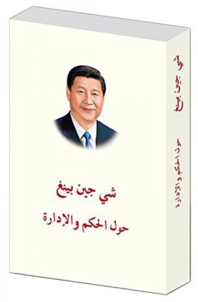 习近平谈治国理政(阿拉伯语)(平装)
