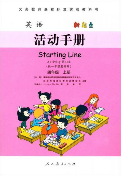 义务教育课程标准实验教科书:英语新起点活动手册(四年级上册)(供一年级起始用)