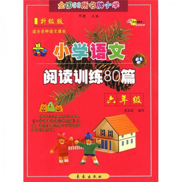 全国68所名牌小学:小学语文阅读训练80篇(6年级)(适合各种语文课本)(升级版)