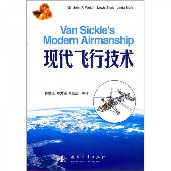 现代飞行技术