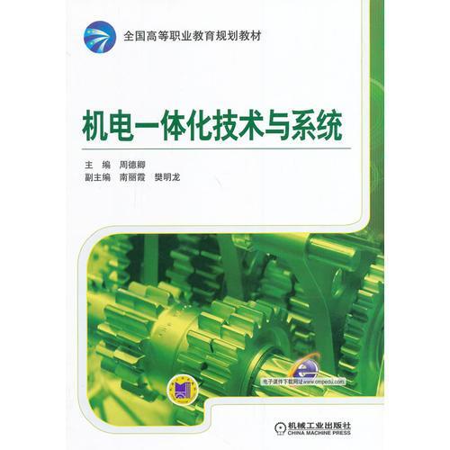 机电一体化技术与系统(全国高等职业教育规划教材)