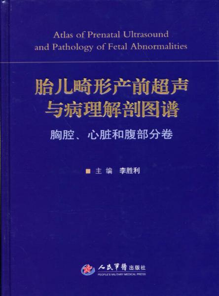 胎儿畸形产前超声与病理解剖图谱:胸腔、心脏和腹部分卷