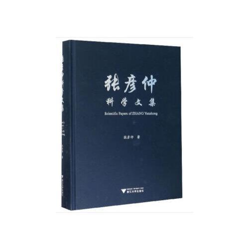 张彦仲科学文集