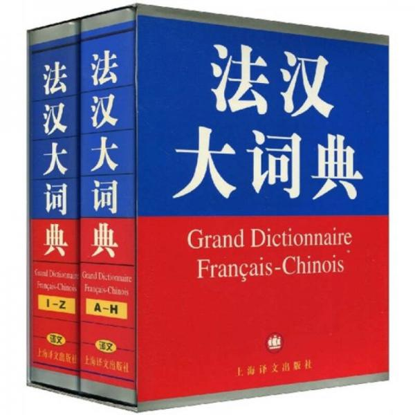 French-Chinese Dictionary (upper and lower)