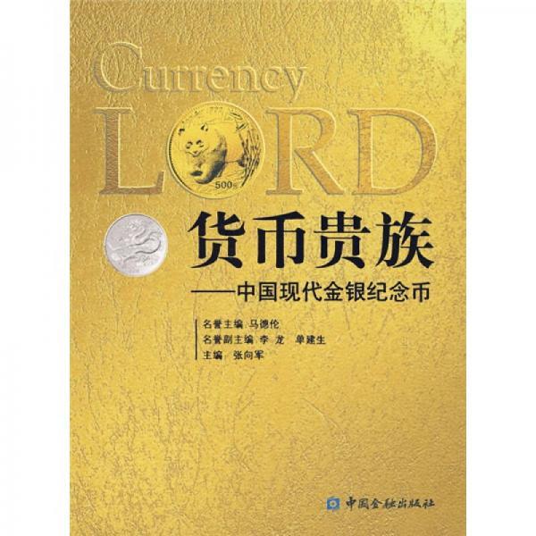 货币贵族:中国现代金银纪念币