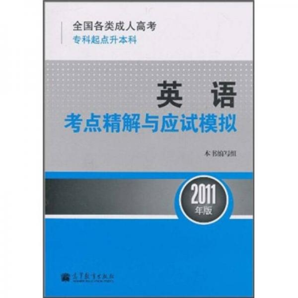 全国各类成人高考(专科起点本科)·英语:考点精解与应试模拟(2011年版)