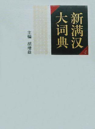 New Manchu Dictionary