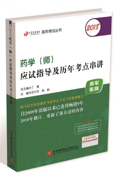 2018 Ding Zhen Medical Education Examination Series: 2018 Pharmacy (Division) Exam Guidance and Lectures in Past Years (Original Military Medical Edition)