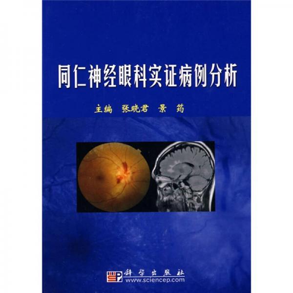 同仁神经眼科实证病例分析