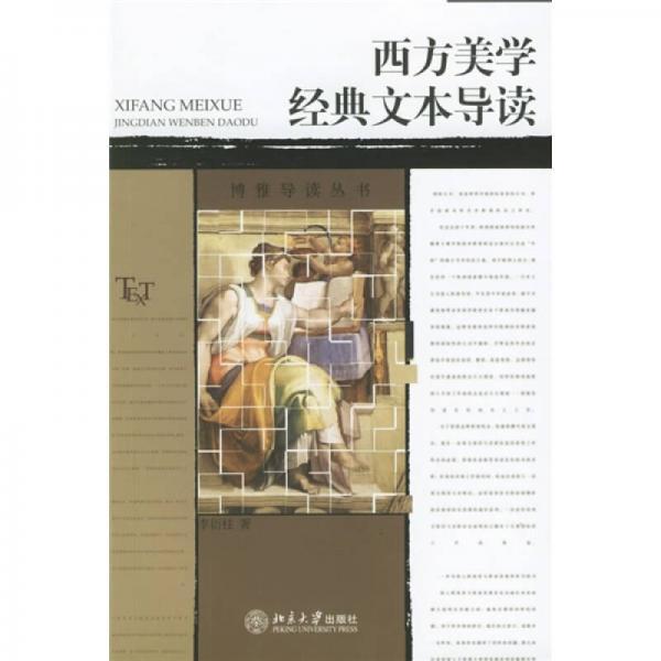 西方美学经典文本导读