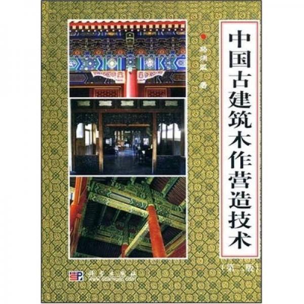 中国古建筑木作营造技术