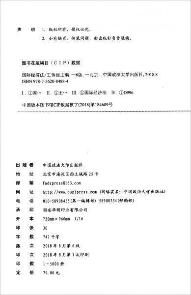 国际经济法(第六版)