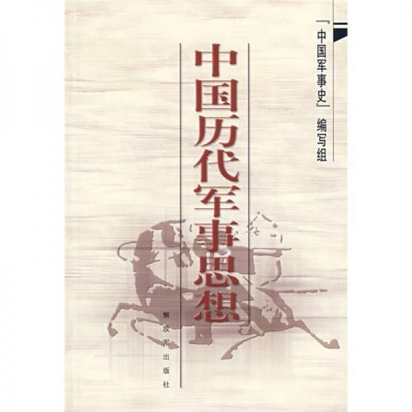 中国历代军事思想