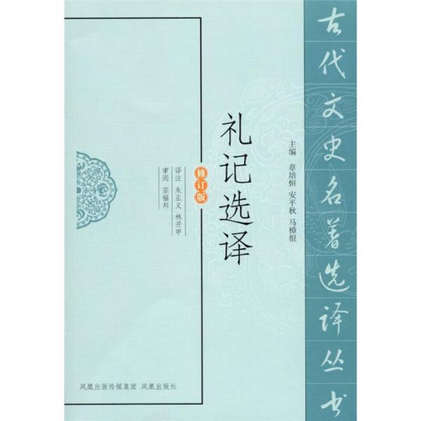 礼记选译(修订版)