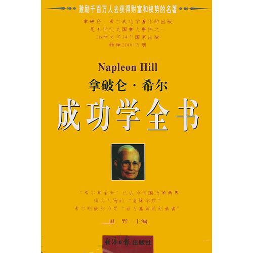 拿破仑·希尔成功学全书(上下)