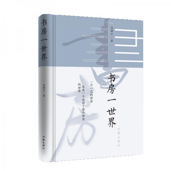 书房一世界(冯骥才2020年全新随笔集全彩精装,名家设计,图文并茂)