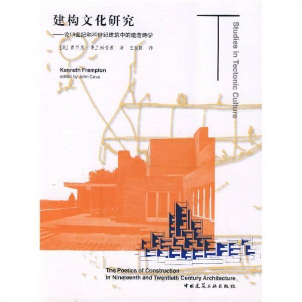 建构文化研究