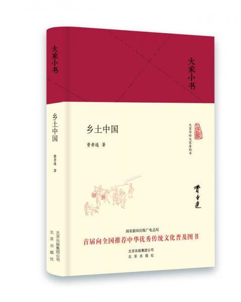 大家小书 乡土中国(精装本)