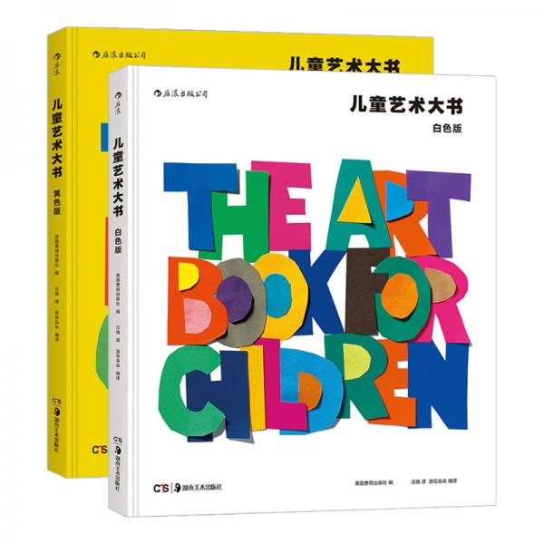 儿童艺术大书(白色版+黄色版)(套装共两册)