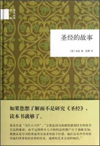 国民阅读经典:圣经的故事
