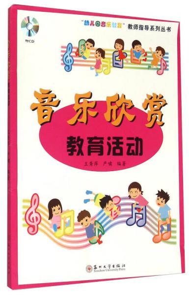 """""""幼儿园音乐教育""""教师指导系列丛书:音乐欣赏教育活动"""