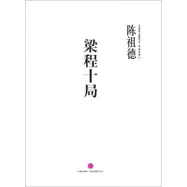 中国围棋古谱精解大系·第二辑·四大家07:梁程十局