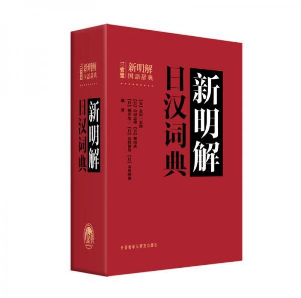 Xinming Explanation Japanese-Chinese Dictionary