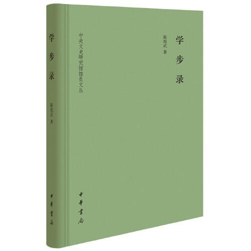 学步录(中央文史研究馆馆员文丛·精装)