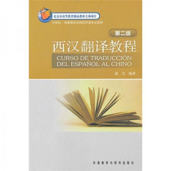 西汉翻译教程(第2版)
