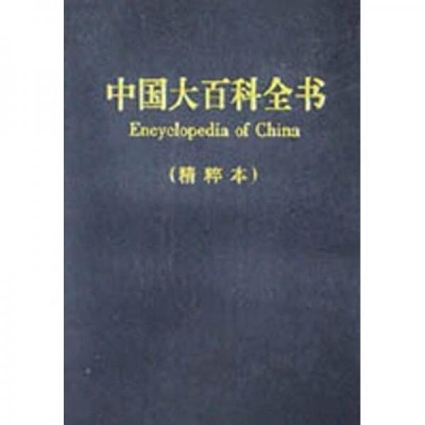 中国大百科全书(精粹本)